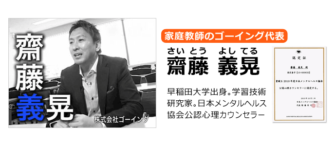 ゴーイング代表・齋藤について