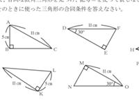 数学…三角形の合同条件